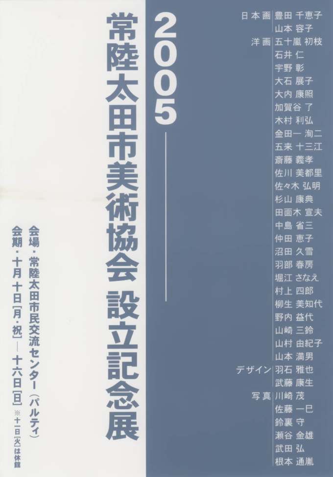 常陸太田市美術協会展 2005
