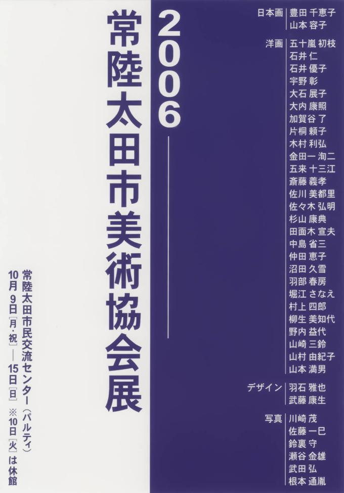 常陸太田市美術協会展 2006