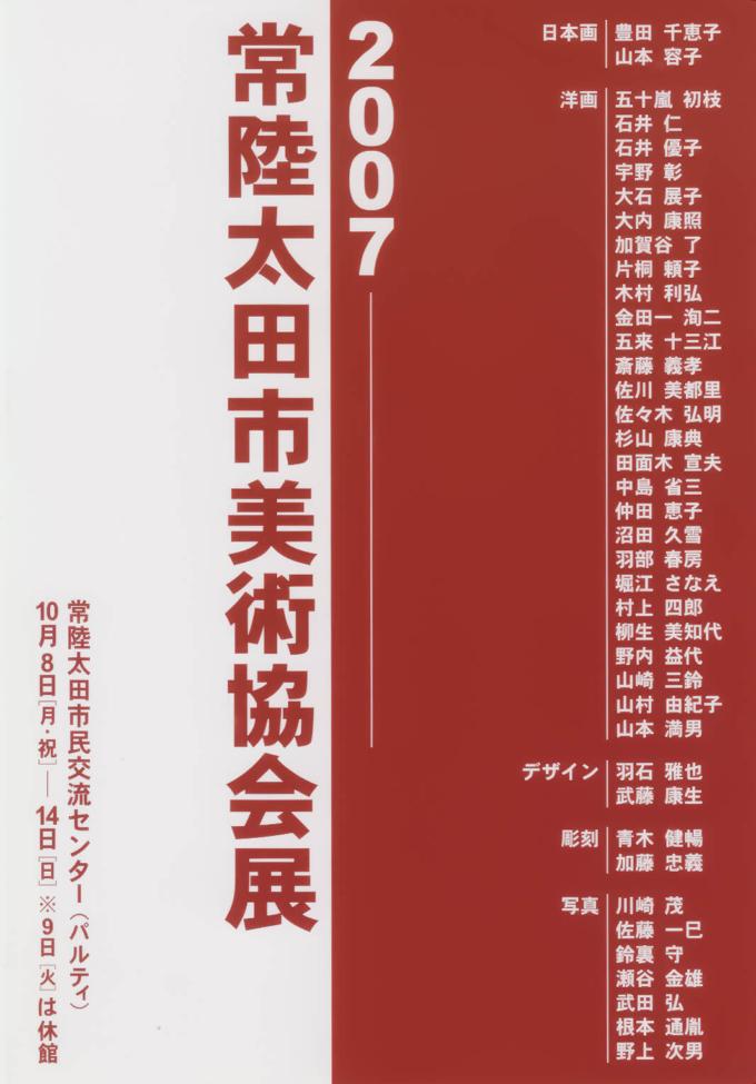 常陸太田市美術協会展 2007