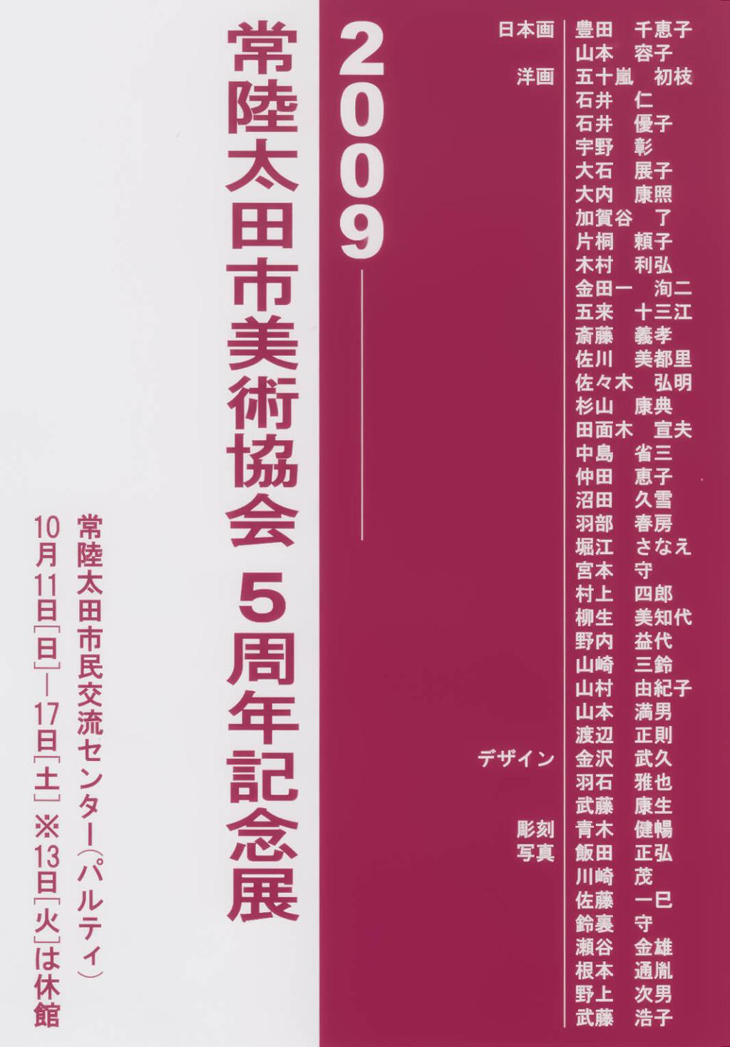 常陸太田市美術協会展 2009