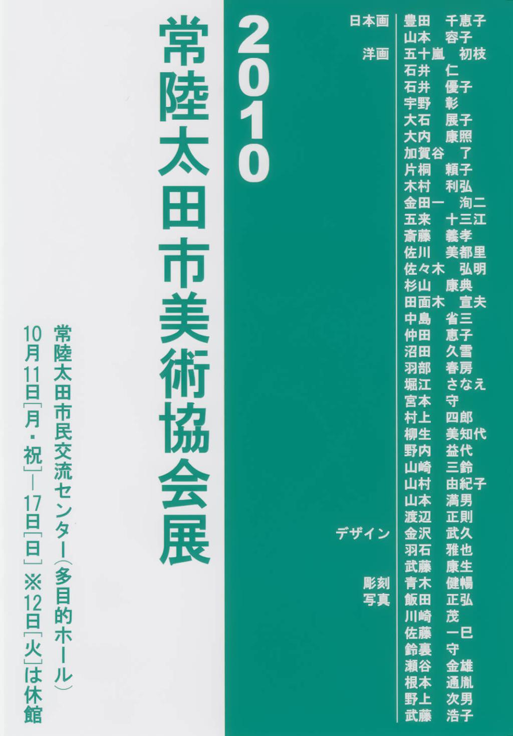 常陸太田市美術協会展 2010