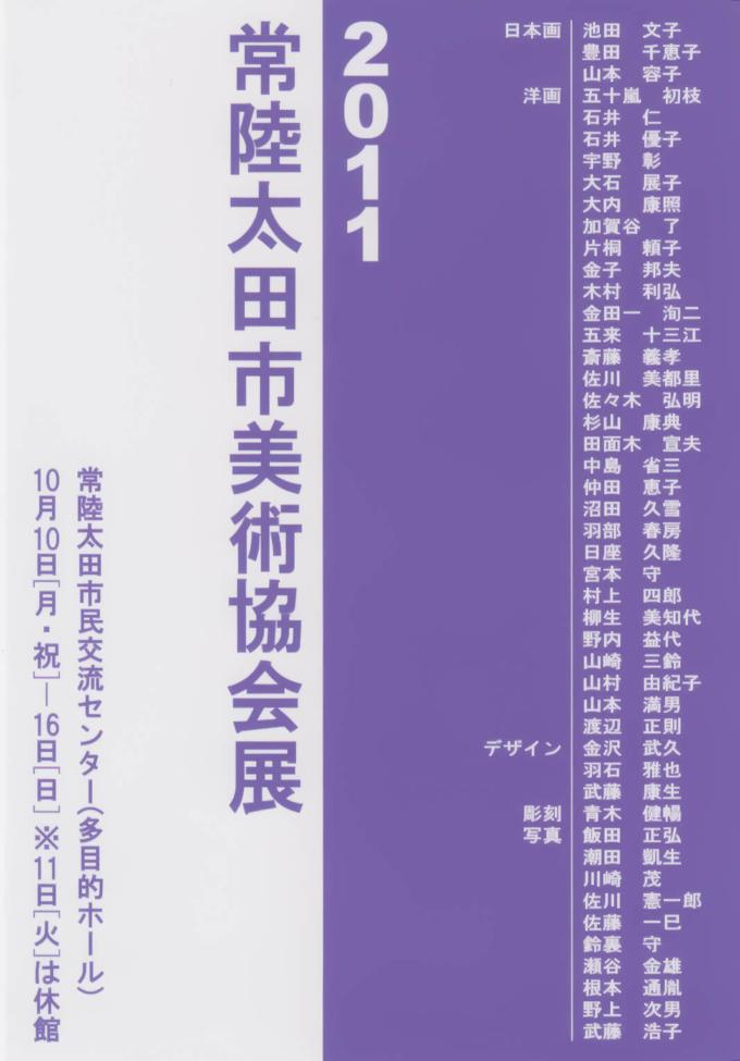常陸太田市美術協会展 2011