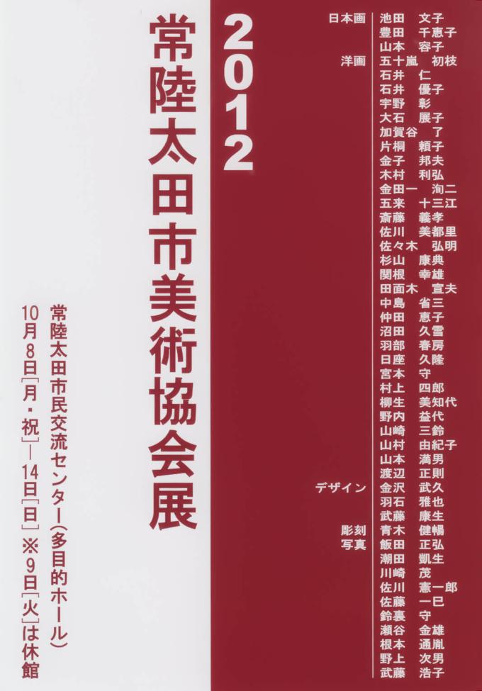 常陸太田市美術協会展 2012