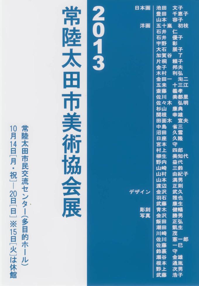 常陸太田市美術協会展 2013