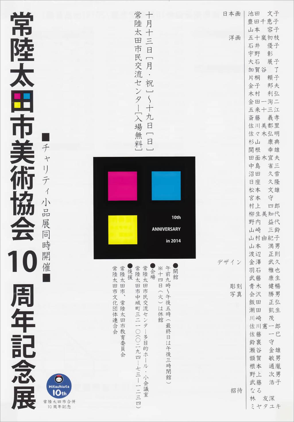 常陸太田市美術協会展 2014
