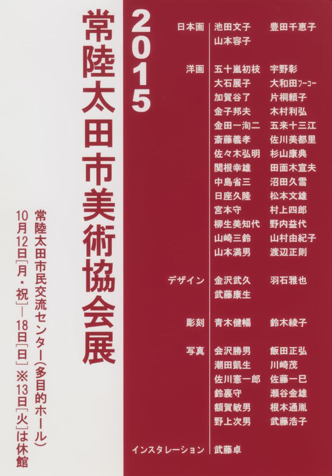 常陸太田市美術協会展 2015