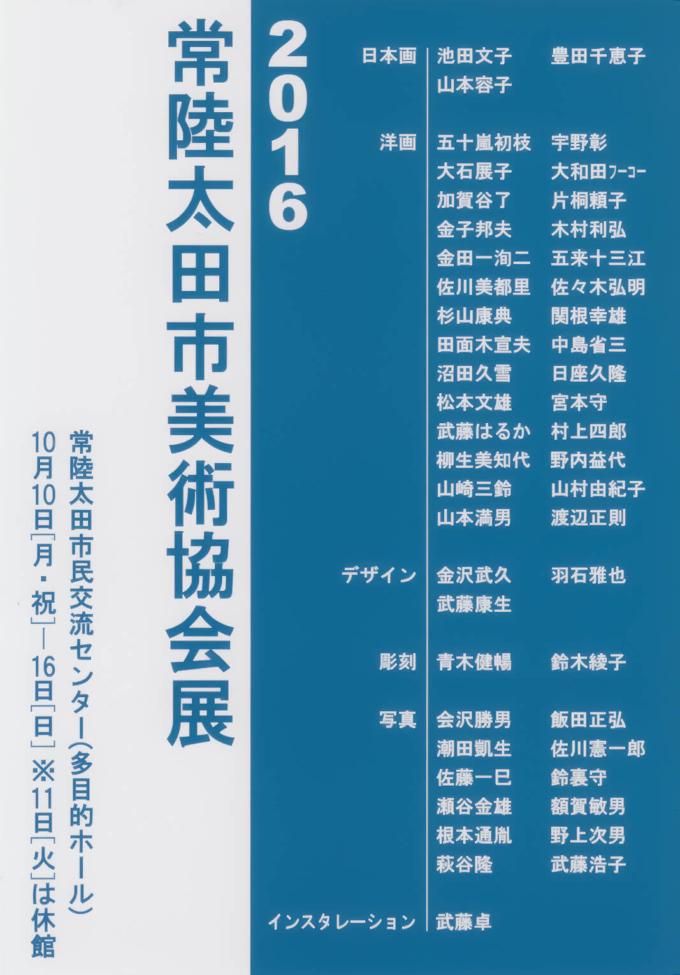 常陸太田市美術協会展 2016