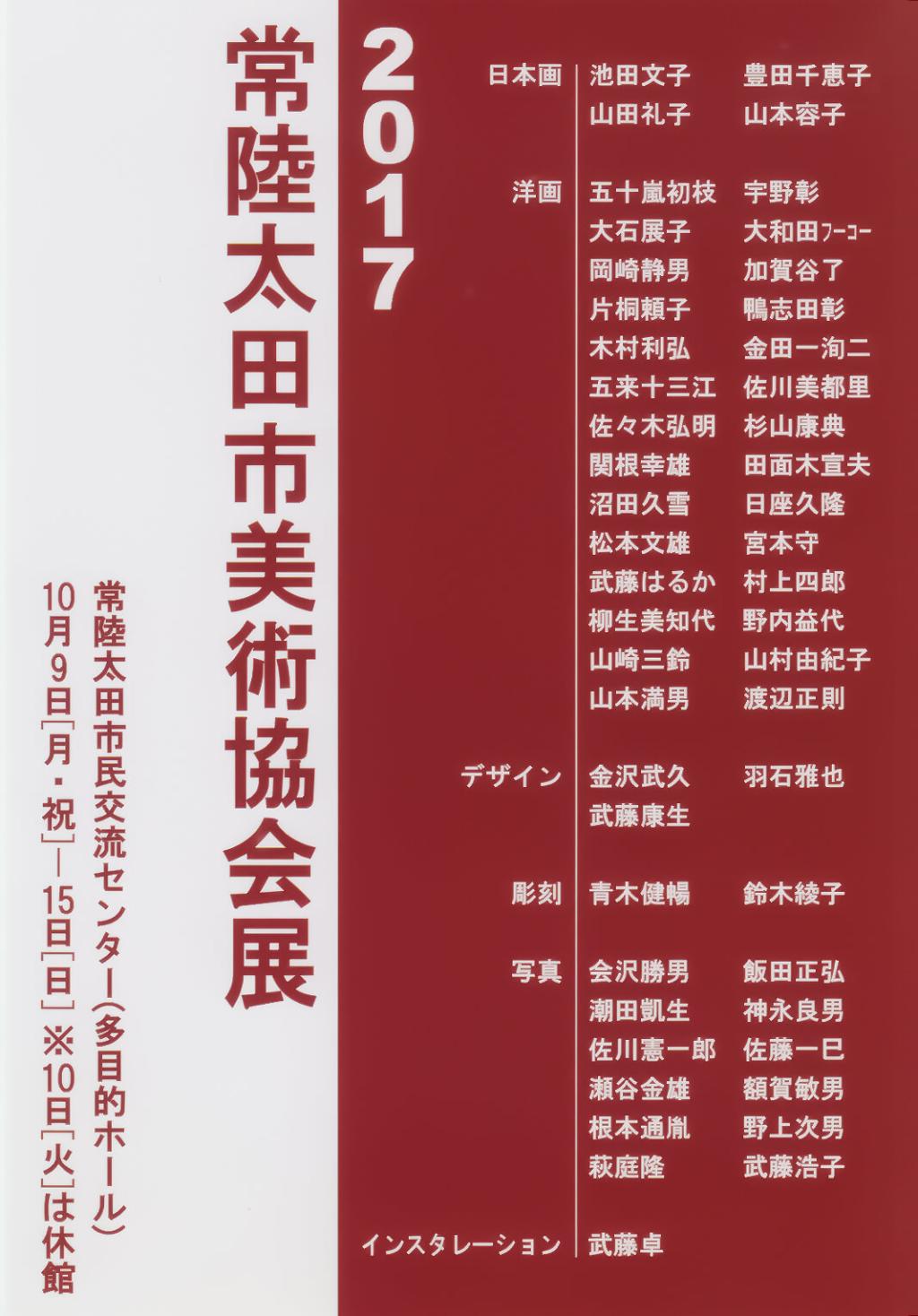 常陸太田市美術協会展 2017