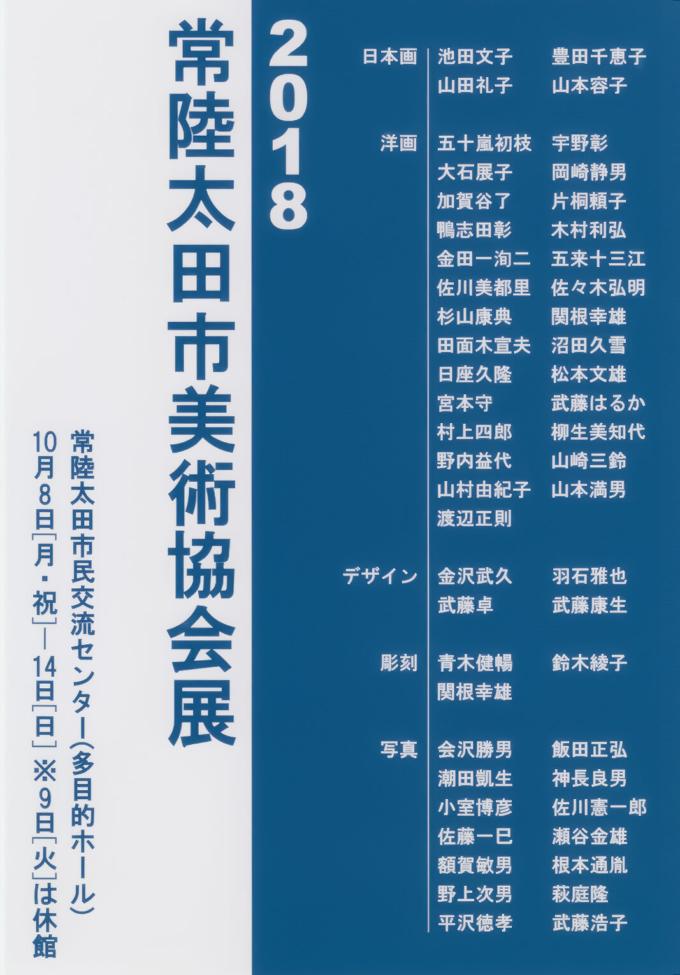 常陸太田市美術協会展 2018