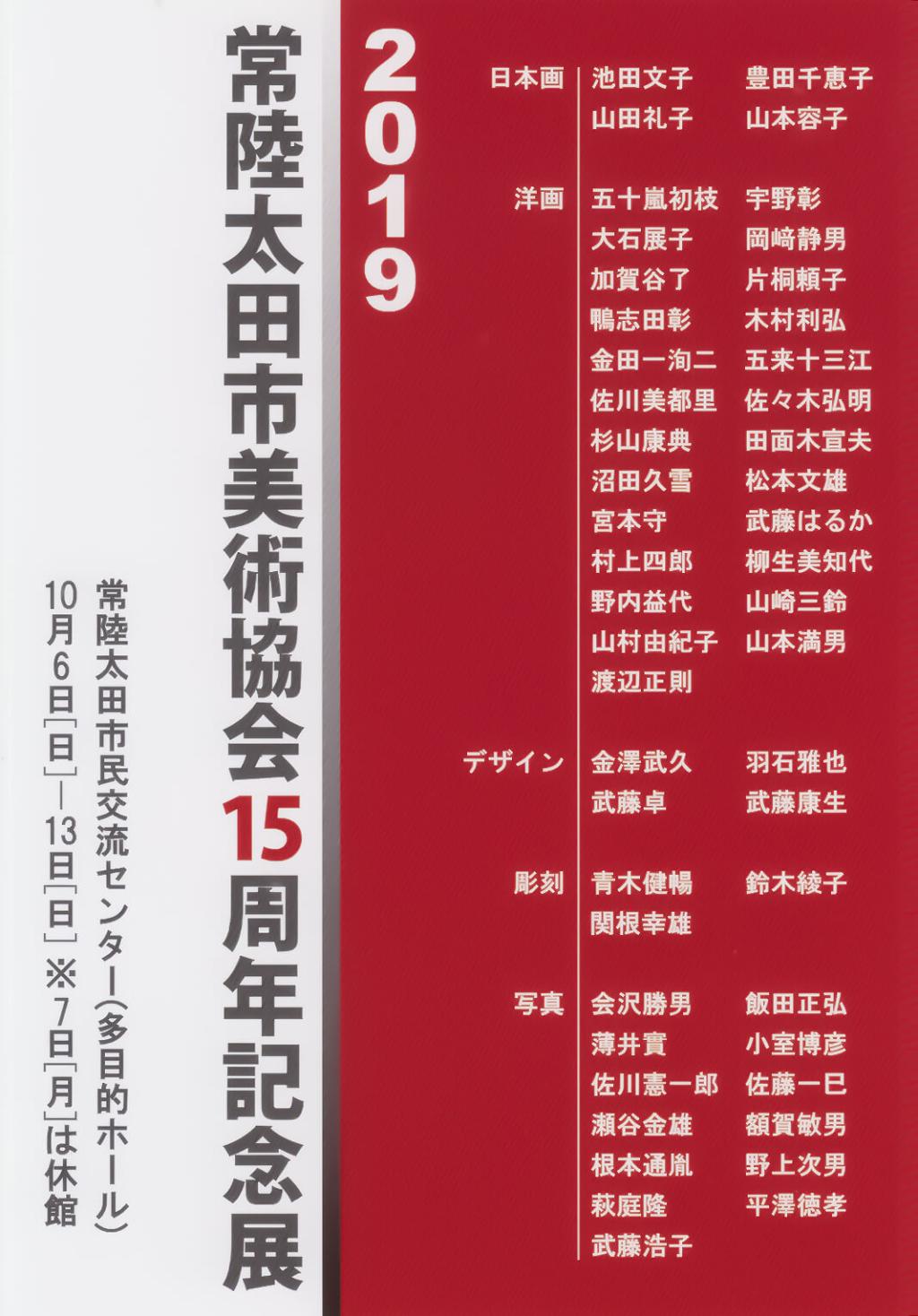 常陸太田市美術協会展 2019