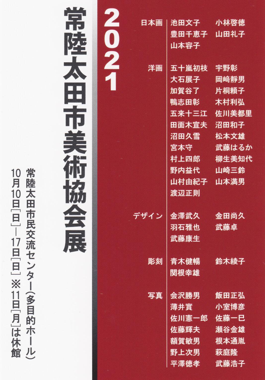 常陸太田市美術協会展 2021