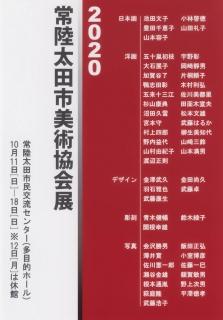 常陸太田市美術協会展 2020